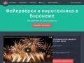 Интернет-магазин салютов и фейерверков в Воронеже