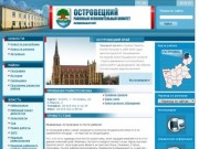Ostrovets.gov.by