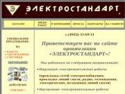 Электростандарт - Кострома, электромонтажные работы любой сложности, поставка электрооборудования