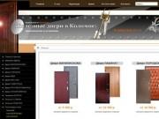 Металлические входные двери в г. Коломна: установка дверей, цены от 4000 р.