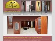 """Межкомнатные двери в Самаре от компании """"100 дверей""""!"""