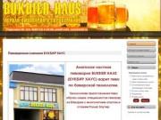 Пивоварня в Анапе Бук Бир Хаус