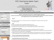 Аудит-класс - аудиторская компания в Йошкар-Оле
