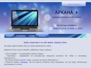 """""""Аркана Сервис"""" - продажа компьютеров и комплектующих"""