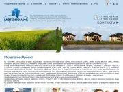Геодезическая организация МегаполисПроект: геодезия и межевание в Раменском