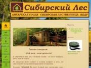 Евровагонка в Белгороде.  Вагонка. Сухой лес. Сухая строганная доска