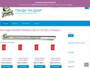 Интернет магазин Панда на дом  #Панда_на_дом  #nahouse (Россия, Иркутская область, Саянск)