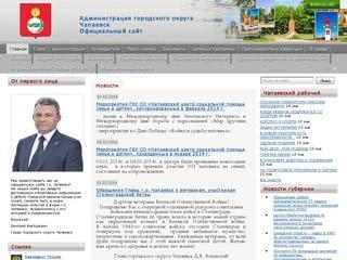 Chapaevsk.samregion.ru