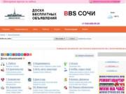 Доска бесплатных объявлений Сочи (Россия, Краснодарский край, Сочи)