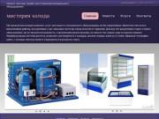 Мистерия холода - ремонт, монтаж, сервисное обслуживание холодильного оборудования (Россия, Новосибирская область, Новосибирск)
