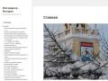 Www.kolymastory.ru - Сайт о Магадане и Магаданской области