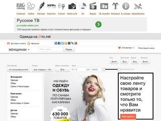 Одежда и обувь с доставкой на дом в Гурьевске (акции, скидки, купоны, полный каталог товаров)