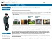 Производство, установка, ремонт металлоконструкций (Мурманская область, г. Мурманск, тел. 8-952-294-86-75)