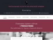 Ритуальные услуги на Красной Армии (Россия, Курская область, Курск)