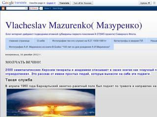 Vlacheslav Mazurenko( Мазуренко) - cайт рассказывающий о подводном флоте и его истории, об АПЛ К-27