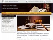 Адвокат Гейко Е.Е. Спасск-Дальний. Квалифицированная юридическая помощь адвоката по гражданским