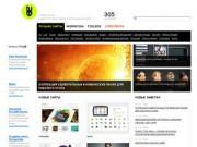 Лучшие сайты. Самые красивые сайты, отобранные вручную