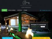 DombayGo - Сервис аренды жилья в Домбае и Теберде