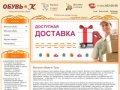 """Интернет-магазин обуви """"Обувь-К"""" в Туле"""