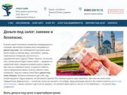 Взять деньги под залог в кратчайшие сроки (Россия, Татарстан, Казань)