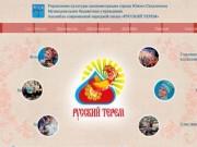 «Русский Терем» —  творческий коллектив Сахалинской области.