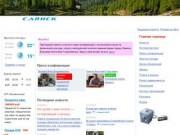 Саянский городской сайт