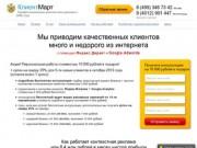 Контекстная реклама в Калининграде