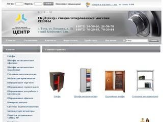 Сейфы в Туле | Купить сейф  - ГК «Центр» специализированный магазин СЕЙФЫ