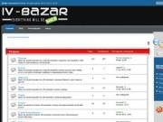 Ивановская барахолка|IV-BAZAR.RU официальный сайт •