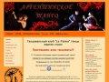 Palma-dance.ru — Танцы в Иркутске: школа танцев La Palma - обучение от профессионалов