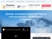 Наркологическая клиника Решение в Томске