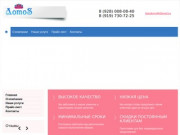 LOTOS | Уборка помещений любого типа в Пятигорске