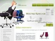 Офисная мебель стулья кресла ООО Мастер Креслов г. Усолье – Сибирское