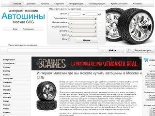Автошины Nokian Yokohama Michelin Dunlop Continental Goodyear  Bridgestone купить интернет магазин