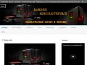 Срочное фото и ремонт компьютеров в Бежецке ул. Кузнецова напротив магазина Магнит