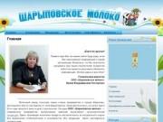 """ООО """"Шарыповское Молоко"""""""