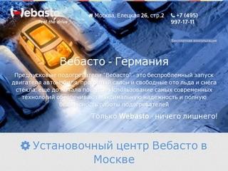 Webasto Москва - продажа, монтаж, обслуживание и ремонт!