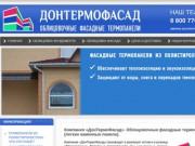 Облицовочные фасадные термопанели из полистиролбетона - Компания «ДонТермоФасад»