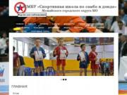 Школа САМБО в г. Можайск