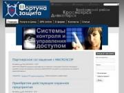 ФОРТУНА-ЗАЩИТА - Охранная фирма. Охрана в Красноярске, Дивногорске