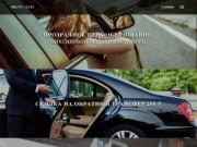 Такси в Крыму - трансфер в Симферополь