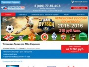 Установка Триколор ТВ в Киришах по отличным ценам