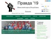Правда '19 | Новостной портал Республики Хакасия и Красноярского Края