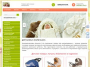 Продажа детских товаров в Уфе, интернет-магазин Лучик 16