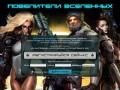 KingStars.ru - онлайн-игра