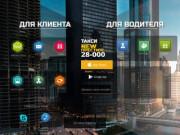ТАКСИ Престиж 28-000 Горно-Алтайск