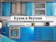 Кухни в Якутске