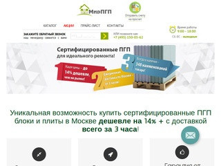 Купить пазогребневые плиты и блоки, цена от 123 руб./шт на ПГП