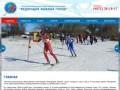 Тульская региональная общественная организация «Федерация лыжных гонок»