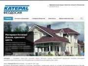 Katepal официальный сайт представительства Катепал в Феодосии